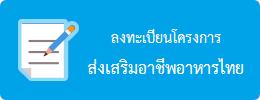 ลงทะเบียน โครงการส่งเสริมอาชีพอาหารไทย